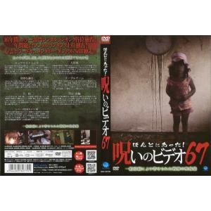 ほんとにあった!呪いのビデオ 67 [中古DVDレンタル版]|disk-kazu-saito