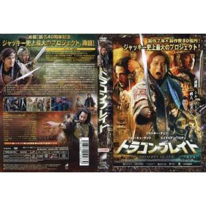 ドラゴン・ブレイド ジャッキー・チェン [中古DVDレンタル版]|disk-kazu-saito