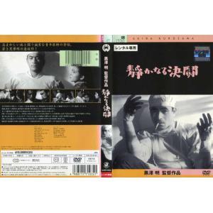静かなる決闘 黒澤明監督作品 [中古DVDレンタル版]