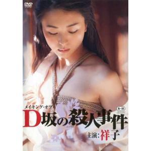 メイキング・オブ・D坂の殺人事件 祥子 [中古DVDレンタル版]|disk-kazu-saito