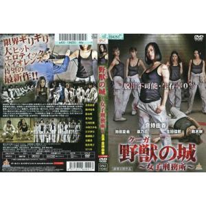 野獣の城〜女子刑務所〜 倉持由香 [中古DVDレンタル版]|disk-kazu-saito