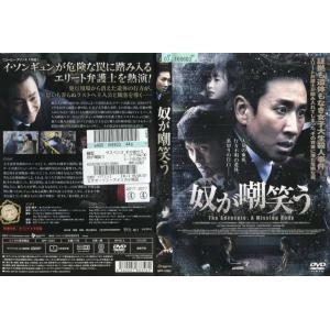 奴が嘲笑う【字幕】 レンタル落ち 中古 DVDの商品画像|ナビ