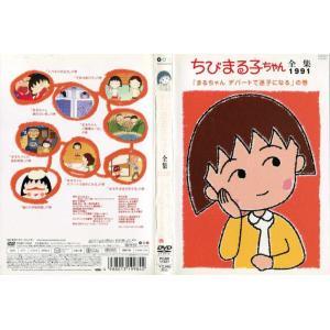 ちびまる子ちゃん全集 1991 「まるちゃん デパートで迷子になる」の巻 [中古DVDレンタル版]|disk-kazu-saito