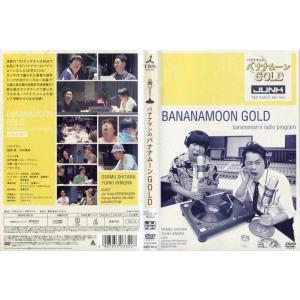 JUNK バナナマンのバナナムーンGOLD [中古DVDレンタル版]|disk-kazu-saito