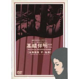 女刑務所 ザ・私刑 高橋伴明監督作品 [中古DVDレンタル版]