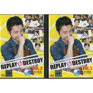 REPLAY&DESTROY 全2巻 山田孝之 [中古DVDレンタル版]|disk-kazu-saito
