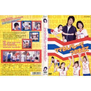 ママさんバレーでつかまえて 黒木瞳 向井理 [中古DVDレンタル版]|disk-kazu-saito