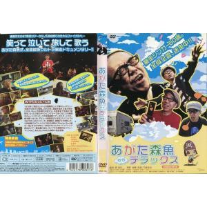 あがた森魚 ややデラックス [中古DVDレンタル版]|disk-kazu-saito