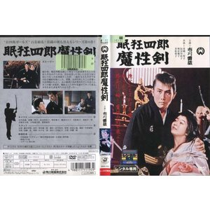 眠狂四郎 魔性剣 市川雷蔵 [中古DVDレンタル版]|disk-kazu-saito