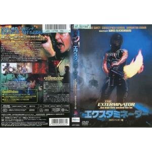 エクスタミネーター HDリマスター版 [中古DVDレンタル版] disk-kazu-saito