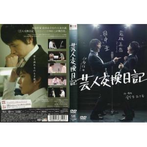 芸人交換日記 若林正恭(オードリー)×田中圭 [中古DVDレンタル版]|disk-kazu-saito