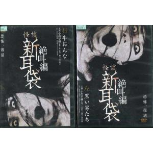 怪談新耳袋 絶叫編 全2巻 小出早織 [中古DVDレンタル版]|disk-kazu-saito