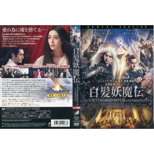 人気中国人俳優、ファン・ビンビンとホァン・シャオミンが贈る有名武侠小説の映像化。明朝末期、女義賊の玉...