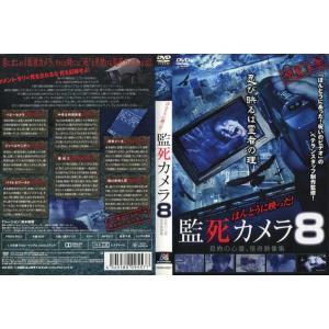 ほんとうに映った!監死カメラ 8 恐怖の心霊怪奇映像集 [中古DVDレンタル版]|disk-kazu-saito