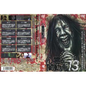 心霊闇動画 13 [中古DVDレンタル版]|disk-kazu-saito