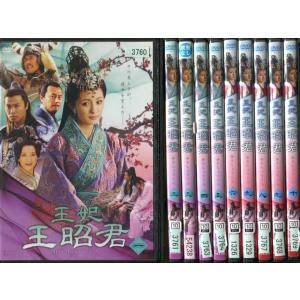 【中古】王妃 王昭君 全10巻セット s12842/KWX-952-961【中古DVDレンタル専用】の商品画像|ナビ