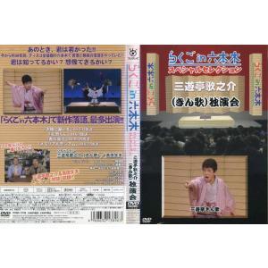 らくごin六本木 スペシャルセレクション 三遊亭歌之介(きん歌) 独演会 [中古DVDレンタル版]|disk-kazu-saito