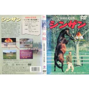 昭和39年〜40にかけて皐月賞、ダービー、菊花賞、天皇賞、有馬記念を制し、五冠馬の称号を得たシンザン...