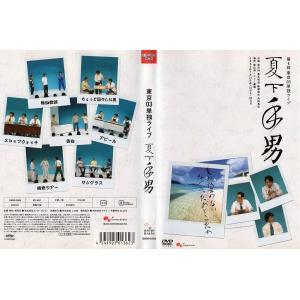 第4回東京03単独ライブ「夏下手男」 [中古DVDレンタル版]|disk-kazu-saito