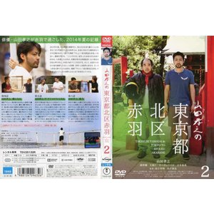 山田孝之の東京都北区赤羽 Vol.2 [中古DVDレンタル版]