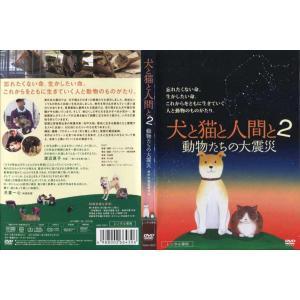 東日本大震災で被災した人々と動物たちの姿を見つめたドキュメンタリー。津波で愛犬を失った夫婦、原発事故...