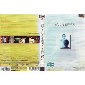 1995年にTBS系で放映された北川悦吏子脚本による、豊川悦司、常盤貴子共演。聴覚障害を持つ男と女優...