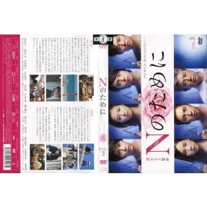 湊かなえの原作小説を、榮倉奈々主演で描いた純愛ミステリー第3巻。希美は野バラ荘を守るため、N作戦を遂...