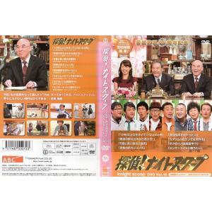 探偵!ナイトスクープ DVD Vol.16 百田尚樹 セレクション 〜10年以上口をきいていない父と...