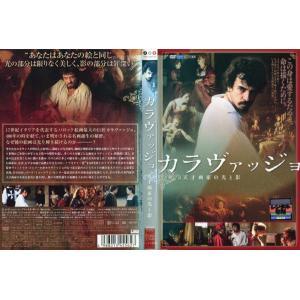 イタリアを代表する画家・カラヴァッジョの波乱万丈の人生を、『輝ける青春』のアレッシオ・ボーニ主演で描...