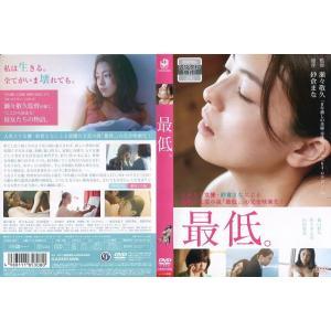 最低。 瀬々敬久 [中古DVDレンタル版]|disk-kazu-saito