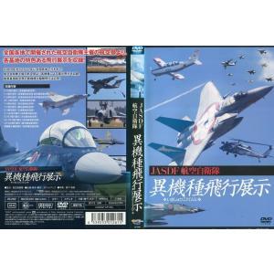 JASDF 航空自衛隊 異機種飛行展示 [中古DVDレンタル版]