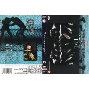 新日本プロレス 1対1 シングルマッチ特選 Vol.1 [中古DVDレンタル版]
