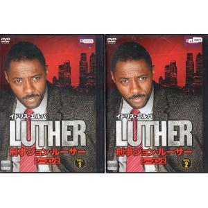 LUTHER/刑事ジョン・ルーサー シーズン2 全2巻 [字幕][中古DVDレンタル版]|disk-kazu-saito