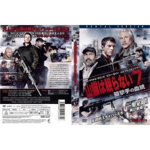 山猫は眠らない7 狙撃手の血統 [中古DVDレンタル版]|disk-kazu-saito