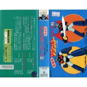 【VHSです】劇場版 マジンガーシリーズ 2|中古ビデオ|disk-kazu-saito