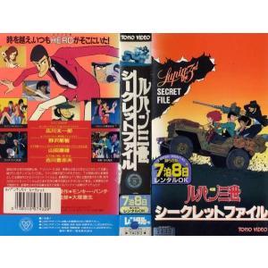 【VHSです】ルパン三世 シークレットファイル [中古ビデオレンタル落]|disk-kazu-saito