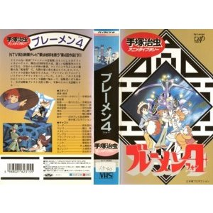 【VHSです】ブレーメン4 [中古ビデオレンタル落]|disk-kazu-saito