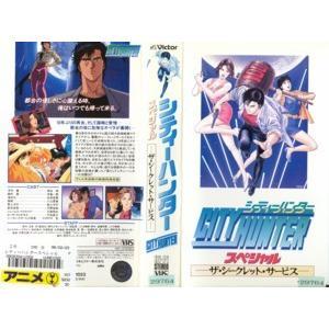 【VHSです】シティーハンター スペシャル シークレットサービス [中古ビデオレンタル落]|disk-kazu-saito