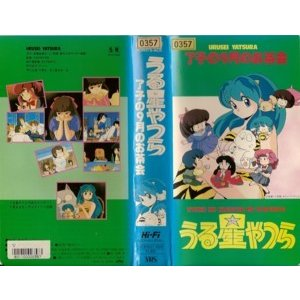 【VHSです】うる星やつら 了子の9月のお茶会 [中古ビデオレンタル落]|disk-kazu-saito