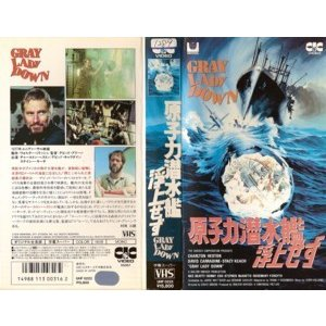 【VHSです】原子力潜水艦浮上せず [字幕][チャールトン・ヘストン/デヴィッド・キャダライン]|中古ビデオ|disk-kazu-saito