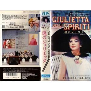 【VHSです】魂のジュリエッタ [字幕][フェデリコフェリーニ][中古ビデオレンタル落]|disk-kazu-saito