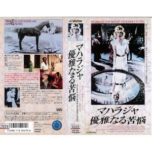 【VHSです】マハラジャ 優雅なる苦悩 [字幕]|中古ビデオ|disk-kazu-saito