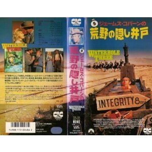 【VHSです】荒野の隠し井戸 [字幕][中古ビデオレンタル落] disk-kazu-saito