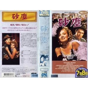 【VHSです】砂塵 [字幕][中古ビデオレンタル落]|disk-kazu-saito