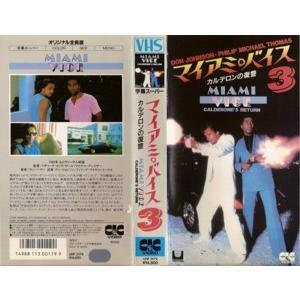【VHSです】マイアミ・バイス3 カルデロンの復讐 [字幕]|中古ビデオ|disk-kazu-saito