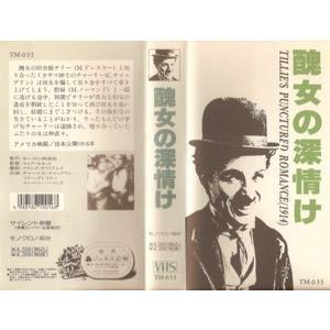 【VHSです】醜女の深情け [字幕][チャップリン]|中古ビデオ|disk-kazu-saito
