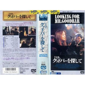 【VHSです】ミスター・グッドバーを探して [字幕][中古ビデオレンタル落]|disk-kazu-saito