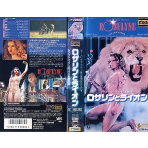 【VHSです】ロザリンとライオン [字幕][中古ビデオレンタル落] disk-kazu-saito