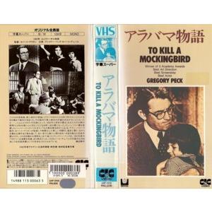 【VHSです】アラバマ物語 [字幕][グレゴリー・ペック]|中古ビデオ|disk-kazu-saito