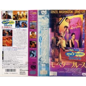【VHSです】モ・ベター・ブルース [字幕][中古ビデオレンタル落]|disk-kazu-saito